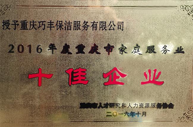 """2016年重庆市家服""""十佳""""企业奖牌"""