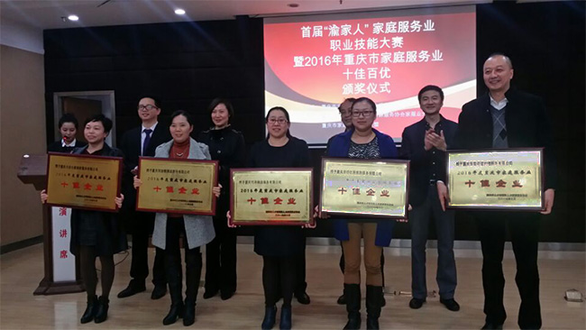 """公司荣誉:2016年重庆市家服""""十佳""""企业颁奖现场"""